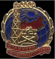 Нагрудный знак «Отличник геодезии и картографии» СССР